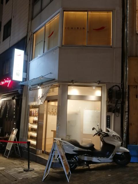 辛麺屋一輪001