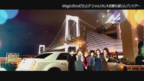 じぇむかんTV#13 レインボーブリッジ