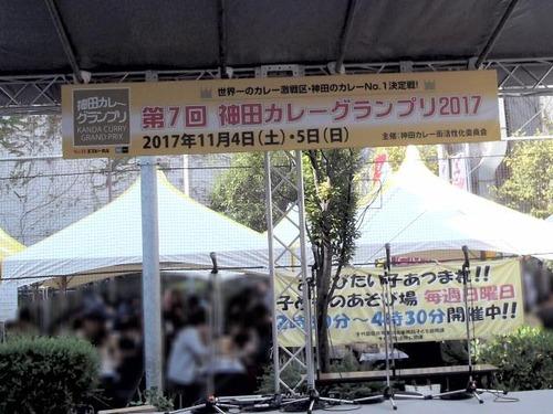 神田カレーグランプリ2017会場004