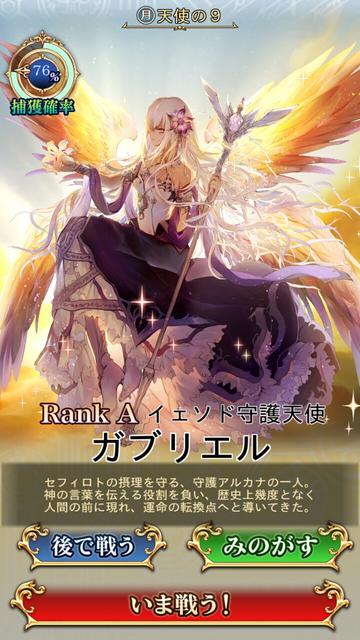 天使の9 イェソド守護天使ガブリエル