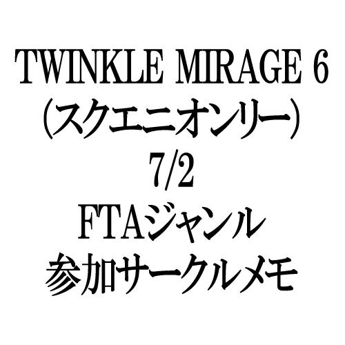 TWINKLE MIRAGE 6(スクエニオンリー)