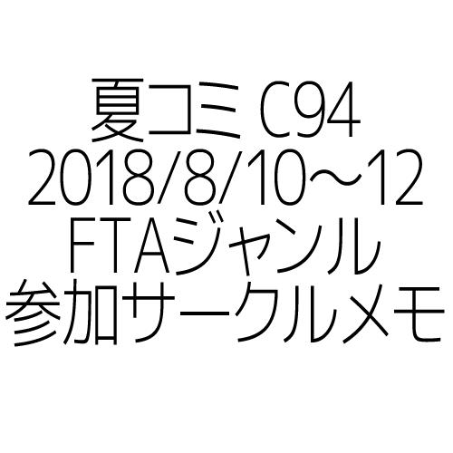 C94メモ