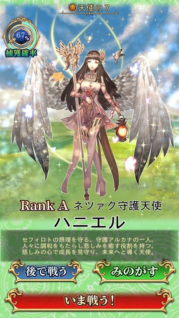 天使の7 ネツァク守護天使ハニエル
