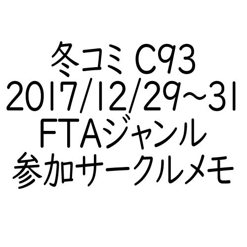C93memo_logo