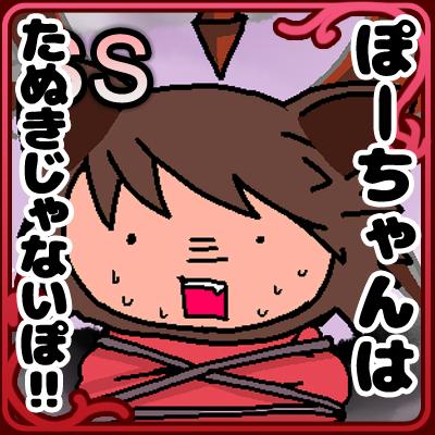 プクしばりフレーム例_ぽーちゃんはnotたぬき_1