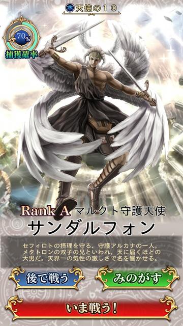 天使の10 マルクト守護天使サンダルフォン