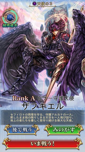 天使の3 ビナー守護天使ザフキエル