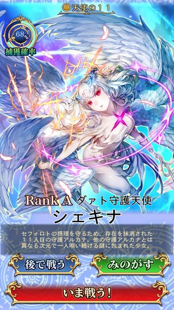 天使の11 ダァト守護天使シェキナ