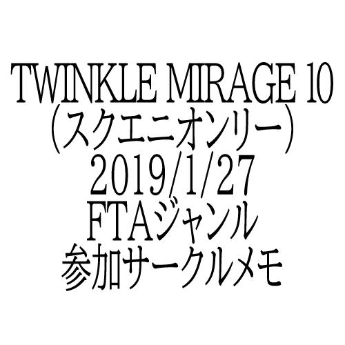 TM10メモ