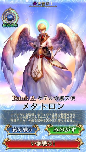 天使の1 ケテル守護天使メタトロン