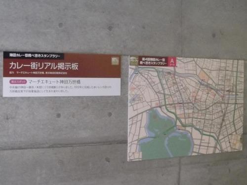 マーチエキュート神田万世橋_カレー街リアル掲示板