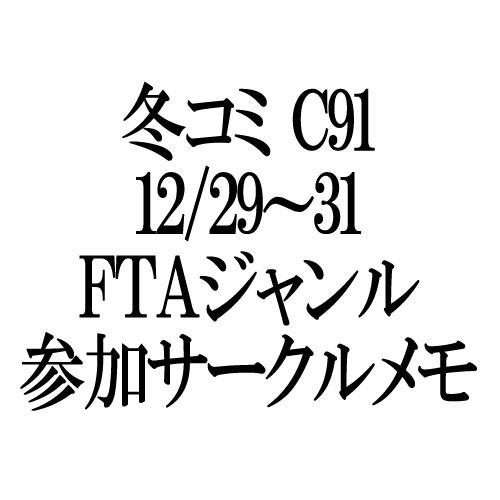 C91memo_logo