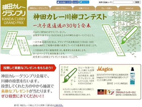 神田カレー川柳コンテスト