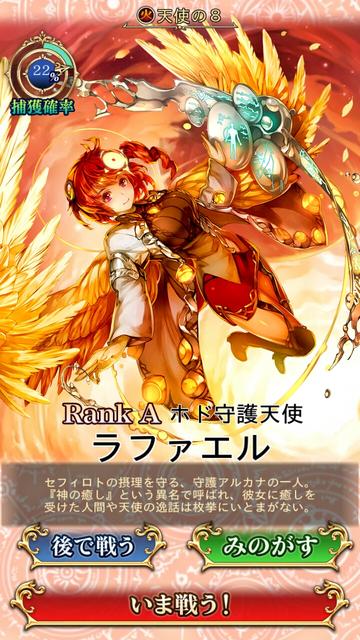 天使の8 ホド守護天使ラファエル