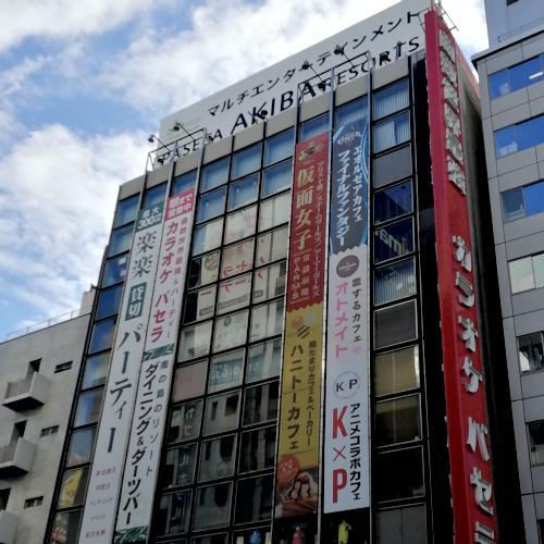 akiba_pase01