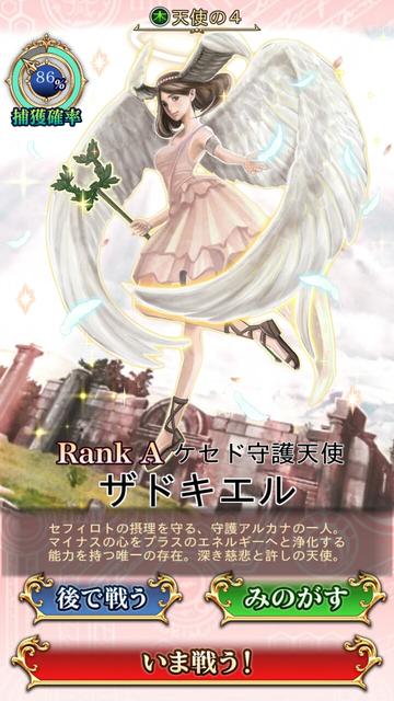 天使の4 ケセド守護天使ザドキエル