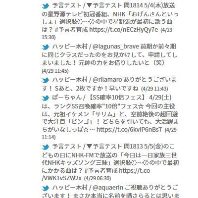 ブログパーツtwitter表示_PC