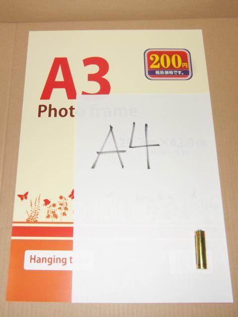 A3とA4の比較