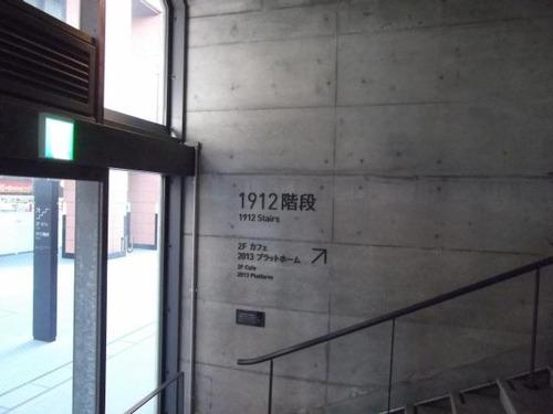 マーチエキュート神田万世橋_1912階段
