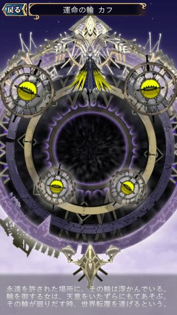 運命の輪・カフ