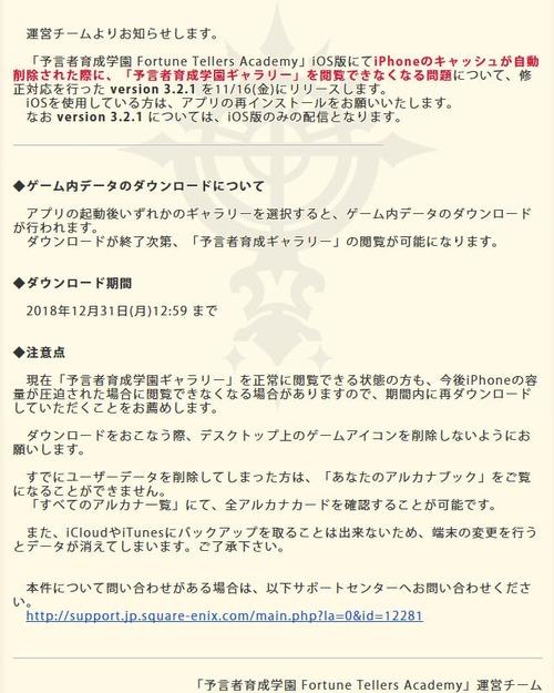 3.2.1配布のお知らせ