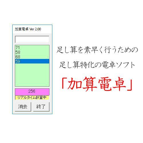 加算電卓099_2