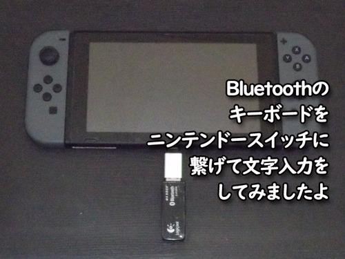 Bluetoothキーボードで文字を打ってみましたよ