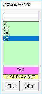 加算電卓006