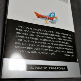 ドラゴンクエストXを支える技術裏表紙