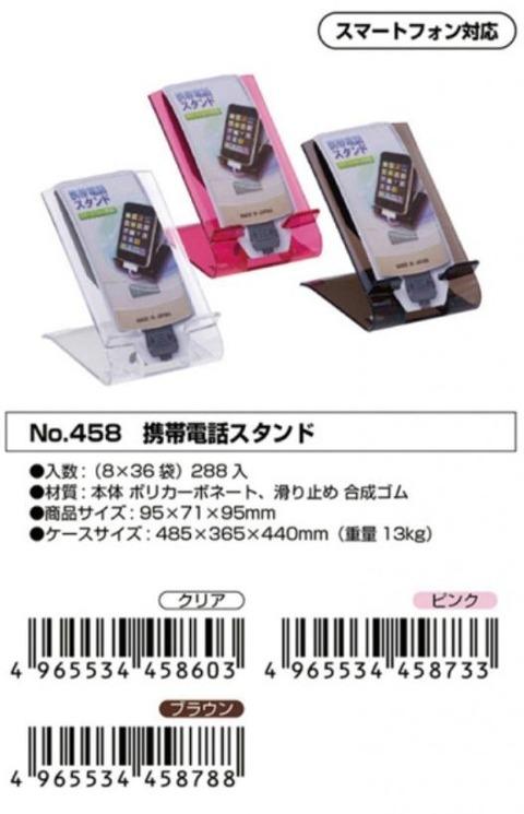 山田化成携帯電話スタンド