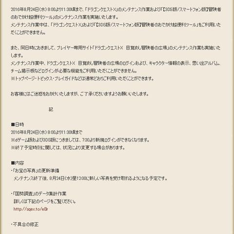 全サーバー対象メンテナンス8/24