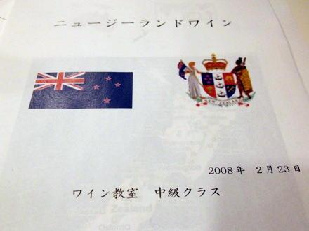 NZ勉強会