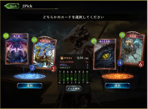 ドラゴン6