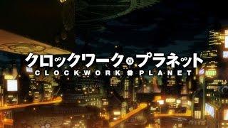 2017年春アニメ 新番組 クロックワーク・プラネット