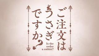 2015年秋アニメ新番組TVアニメ ご注文はうさぎですか??二期