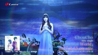 TVアニメ『政宗くんのリベンジ』EDテーマ「Elemental World」
