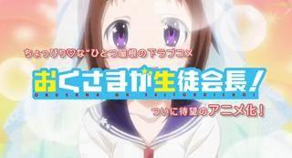 2015年夏アニメ新番組「おくさまが生徒会長」