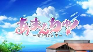 2014年春アニメ あまんちゅ!あどばんす