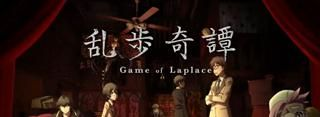 『乱歩奇譚 Game of Laplace』 PV