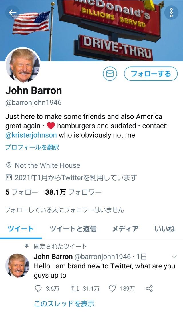 【驚異】謎の爺さんがツイッター開始、なんと1日でフォロワー40万人集める!!!