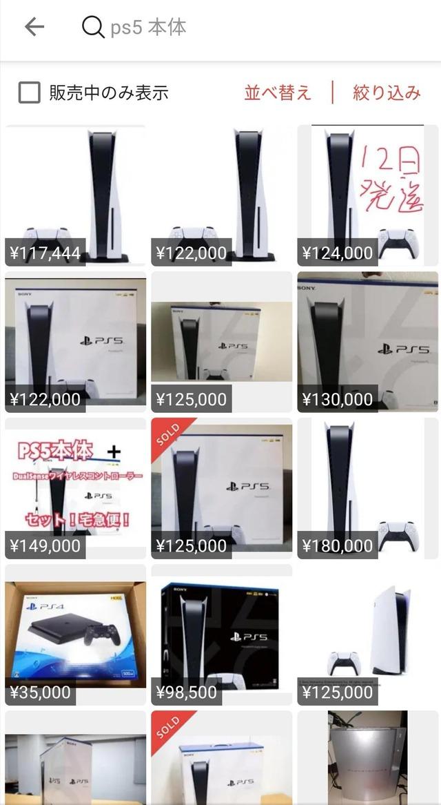 メルカリのPS5転売、98500円が良心的に見えてしまうwwwww