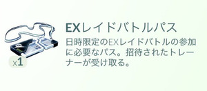 pokemon-go-ex-raid-pass-haifu-1