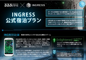 20150602ingress02_cs1e1_480x