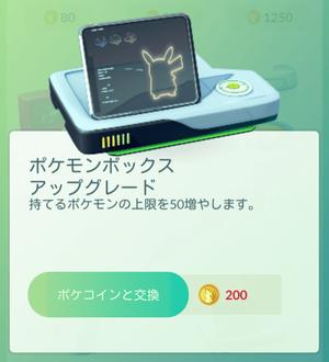 pokemonbox-upgrade