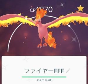 【色違い】ファイヤー