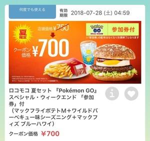 pokemon-go-special-weekend-mcdonalds-0
