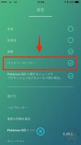 Battery-Saver-for-Pokemon-go-02