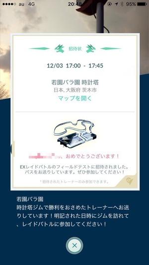 【ポケモンGO】12月3日のEXレイド、金ジムになってる近くの公園すら当たらないんだけど?