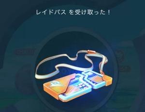 レイドパス ポケモンGO