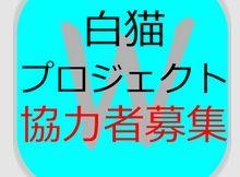 0721shironeko_kyouryokuapuri_tn
